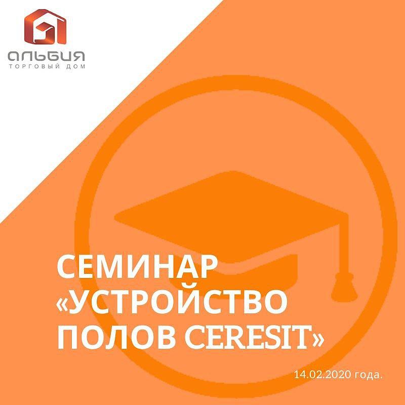 Семинар - Устройство полов Ceresit