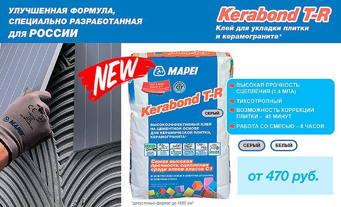 Новый клей для керамогранита Mapei Kerabond T-R