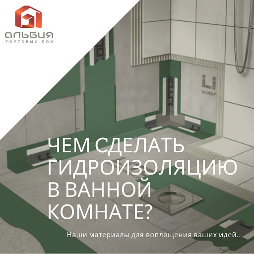 Чем cделать гидроизоляцию в ванной комнате?