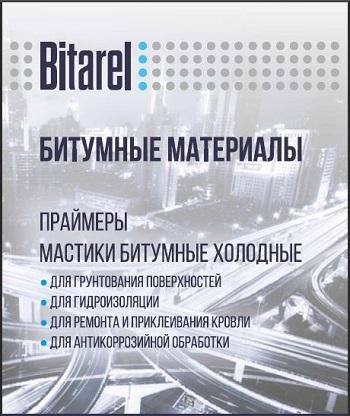 Каталог на битумные материалы Bitarel