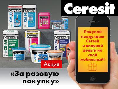 Акция от Ceresit - За разовую покупку