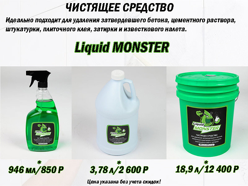 Liquid Monster от Floors Groupцена